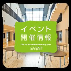 イベント開催情報