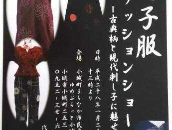 秋永道子さん主催の刺し子服ファッションショー