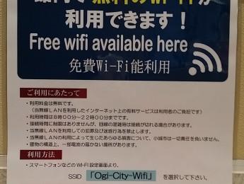 「Free WiFi」開始のお知らせ