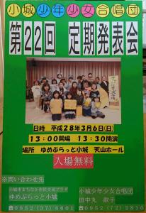 小城少年少女合唱団第22回定期発表会