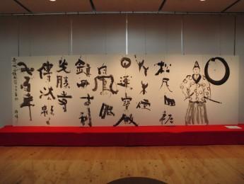 小城山挽祗園700年記念屏風展