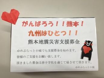 熊本地震への義援金のご報告