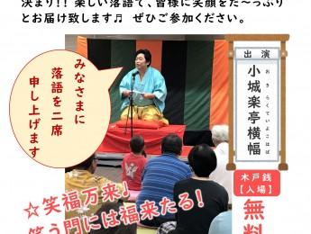 【1月11日開催】まちの元気塾 笑春!ゆめぷら初笑い落語会