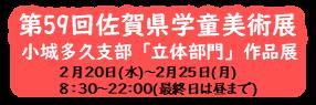 佐賀県美術展「立体部門」展示会