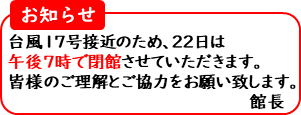 9月22日の閉館時間の変更のお知らせ