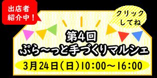 3月24日に開催した 第4回ぷら~っと手づくりマルシェの様子