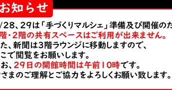 【お知らせ】9月28・29日の共有スペースのご利用と新聞の閲覧について