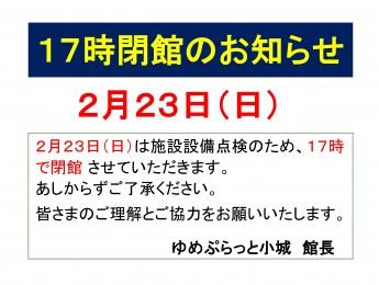 【お知らせ】2月23日(日)は17時に閉館いたします。