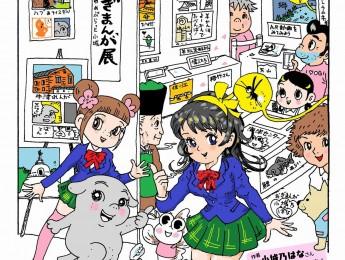 おぎまんが展(1月29日~2月7日)のご紹介