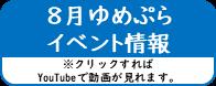 8月ゆめぷらイベント情報