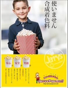 ジェリーズポップコーン poco-moco shop 2号店 1(修正)