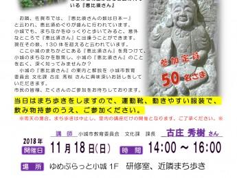 第3回 歴史・文化講座 恵比寿探訪まち歩き