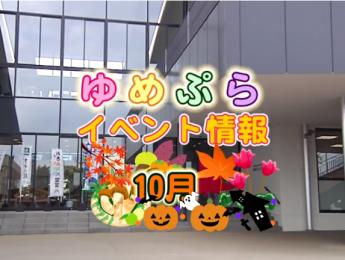 10月ゆめぷらイベント情報更新