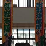 出羽の海部屋の「のぼり旗」展示