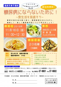 No.25健康栄養学講座_11.16チラシ_01