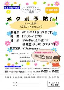 No.26健康栄養学講座_11.29チラシ_01