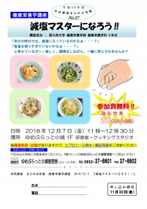 No.27健康栄養学講座_12.07チラシ_01