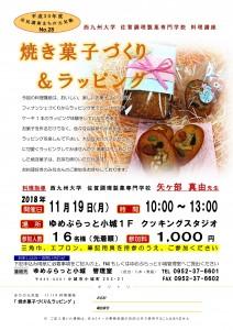 焼き菓子づくり_チラシ2  H30.11.19_01