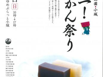 第三回 日本一!ようかん祭りを11月25日に開催