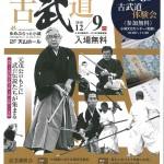 小城藩の古武道・古武道展