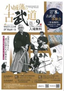 小城藩の古武道チラシ1