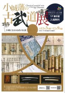 小城藩の古武道チラシ2