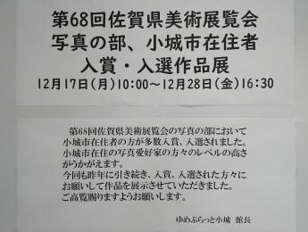 第68回佐賀県美術展覧会写真の部、小城市在住者入賞・入選作品展
