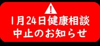 1月24日「健康相談」中止のお知らせ