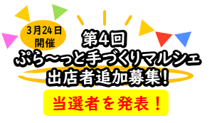 第4回ぷら~っと手づくりマルシェ追加募集の当選者発表