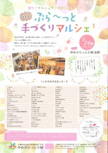 第4回ぷら~っと手づくりマルシェチラシ3.24