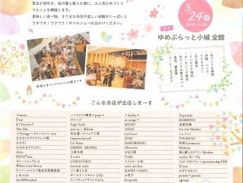 2019年3月24日開催 第4回ぷら~っと手づくりマルシェ