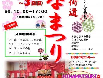 2019年3月1日~3日開催 第10回小城街道ひなまつり