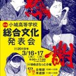3月16・17日開催 第2回小城高等学校総合文化発表会