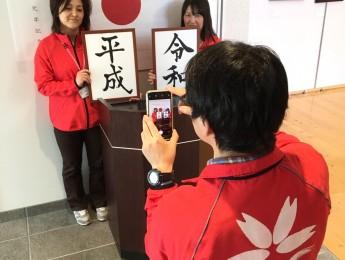 【5月1日開催】令和元年 記念撮影コーナー