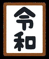 【5月1日開催】天皇陛下御即位慶祝に際して記帳所を設置