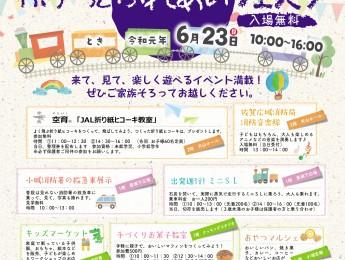 【6月23日開催】ぷら~っとふれあいフェスタ、てれび宣伝隊に出場とJAL整理券配布時間