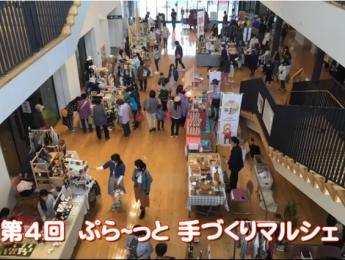 【2019年3月24日開催】第4回ぷら~っと手づくりマルシェの様子を動画化