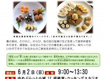 【6月2日開催】まちの元気塾「なごりの春を味わう 普茶料理」