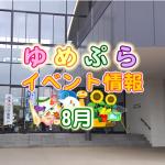 8月ゆめぷらイベント情報動画を更新