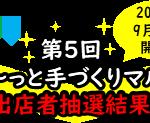 第5回ぷら~っと手づくりマルシェの出店者抽選結果