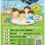 【イベント】小学生夏休みドローンプログラミング体験教室 in Ogiを動画収録