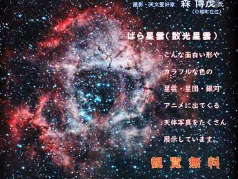 【8/29~9/6開催】天体写真展~ギリシア神話の星座や天体~