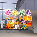 10月ゆめぷらイベント情報