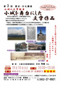 14_歴文-3文学作品チラシ2019.10.19 _01