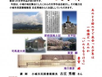 【10月19日開催】まちの元気塾 小城を舞台にした文学作品