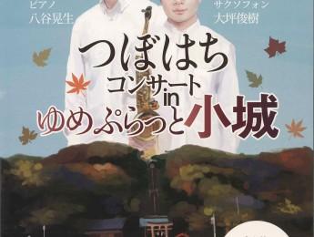 【10月5日開催】つぼはちコンサート in ゆめぷらっと小城