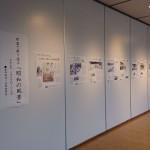 【9月8日~9月15日】昭和の風景