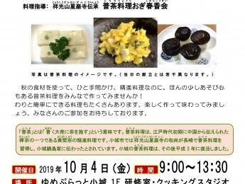 【10月4日開催】第7回普茶料理講習会「ちいさい秋…普茶料理を作りませんか」