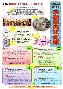 【表面】文化祭チラシ(チラシはA4に縮小)_01