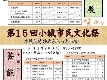 【11月1~3日、9日開催】第15回小城市民文化祭